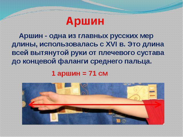 Аршин Аршин - одна из главных русских мер длины, использовалась с XVI в. Это...