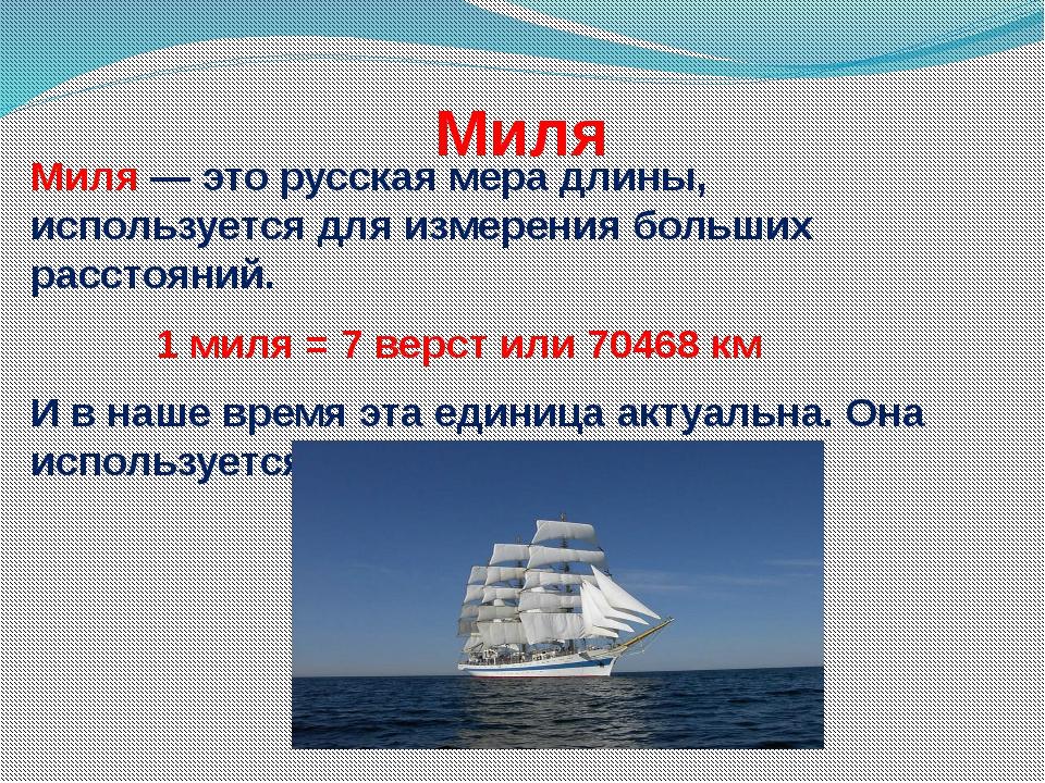 Миля Миля— это русская мера длины, используется для измерения больших рассто...