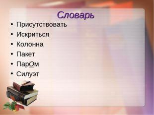 Словарь Присутствовать Искриться Колонна Пакет ПарОм Силуэт