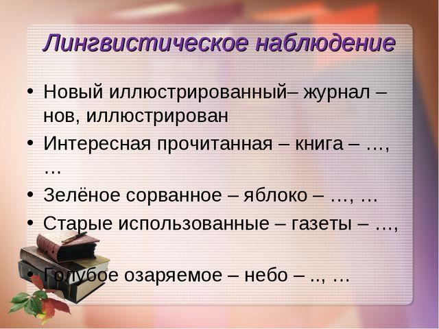 Лингвистическое наблюдение Новый иллюстрированный– журнал – нов, иллюстрирова...