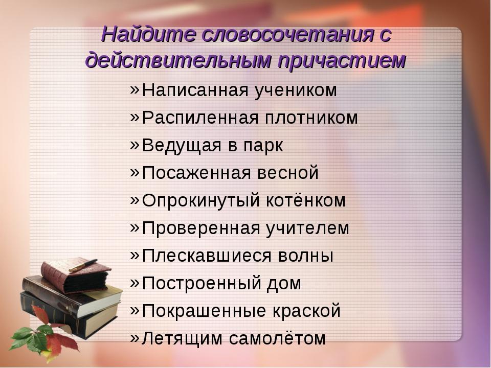 Найдите словосочетания с действительным причастием Написанная учеником Распил...