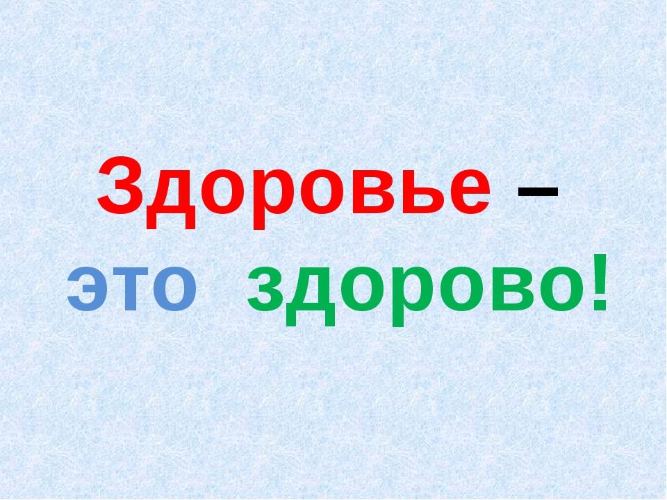рисунки к слову здоровье сорогу плотву применяются