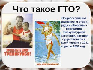 Что такое ГТО? Общероссийское движение «Готов к труду и обороне» - программа