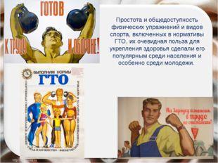 Простота и общедоступность физических упражнений и видов спорта, включенных в
