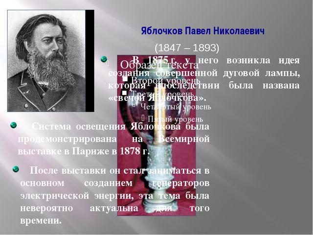 Яблочков Павел Николаевич (1847 – 1893) В 1875г. у него возникла идея создан...