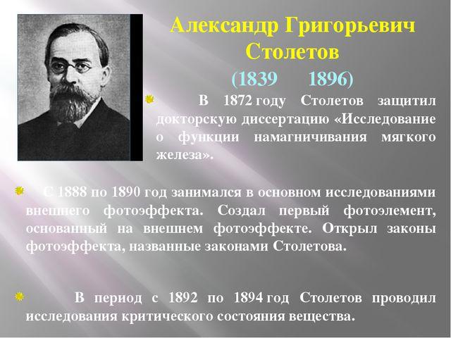 АлександрГригорьевич Столетов (1839― 1896) В 1872году Столетов защитил док...