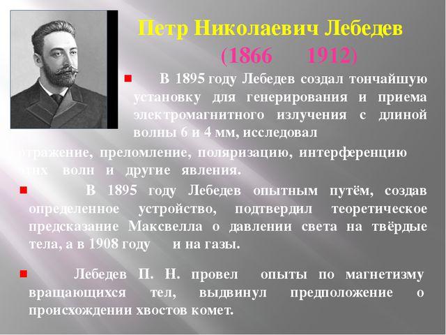 ПетрНиколаевич Лебедев (1866― 1912) В 1895году Лебедев создал тончайшую у...