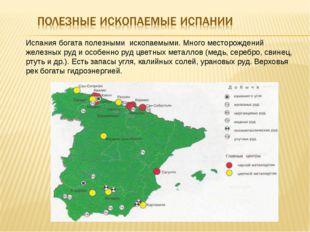 Испания богата полезными ископаемыми. Много месторождений железных руд и особ