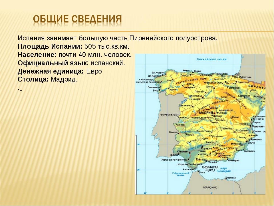 Испания занимает большую часть Пиренейского полуострова. Площадь Испании: 505...