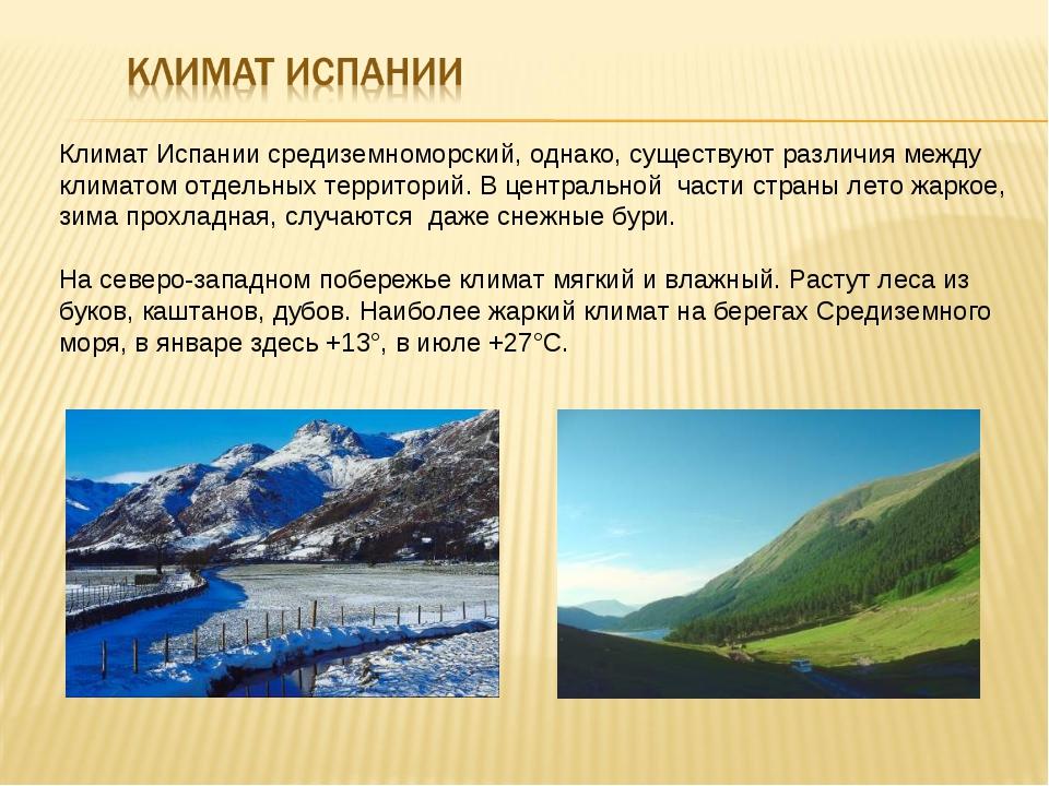 Климат Испании средиземноморский, однако, существуют различия между климатом...