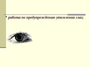 работа по предупреждению утомления глаз;