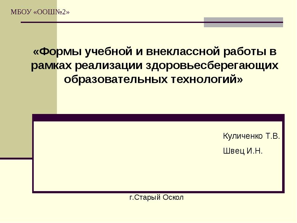 МБОУ «ООШ№2» «Формы учебной и внеклассной работы в рамках реализации здоровье...