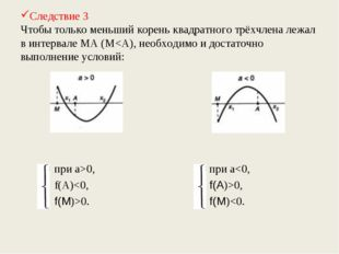 Следствие 3 Чтобы только меньший корень квадратного трёхчлена лежал в интерва
