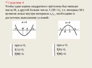 Следствие 4 Чтобы один корень квадратного трёхчлена был меньше числа М, а дру