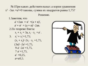 №1При каких действительных а корни уравнения х2 -3ах +а2=0 таковы, сумма их