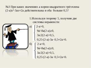 №3 При каких значениях а корни квадратного трёхчлена (2-а)х2-3ах+2а действите