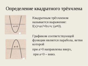 Определение квадратного трёхчлена Квадратным трёхчленом называется выражение