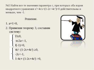 №5 Найти все те значения параметра с, при которых оба корня квадратного уравн