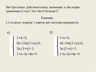№6 При каких действительных значениях к оба корня уравнения (1+к)х2-3кх+4к=0