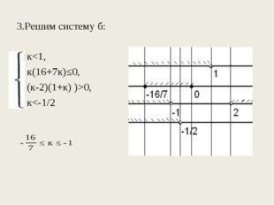 3.Решим систему б: к0, к