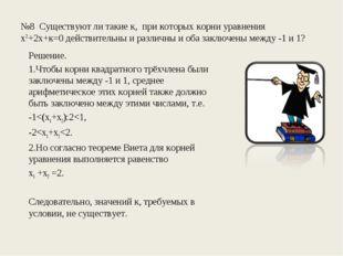 №8 Существуют ли такие к, при которых корни уравнения х2+2х+к=0 действительны