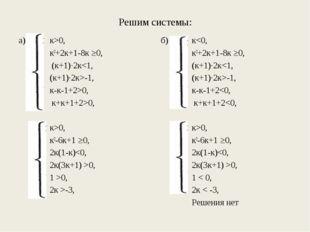 Решим системы: а) к>0, к2+2к+1-8к ≥0,  (к+1)·2к-1, к-к-1+2>0,  к+к+