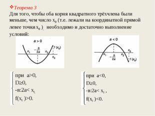 Теорема 3 Для того, чтобы оба корня квадратного трёхчлена были меньше, чем чи