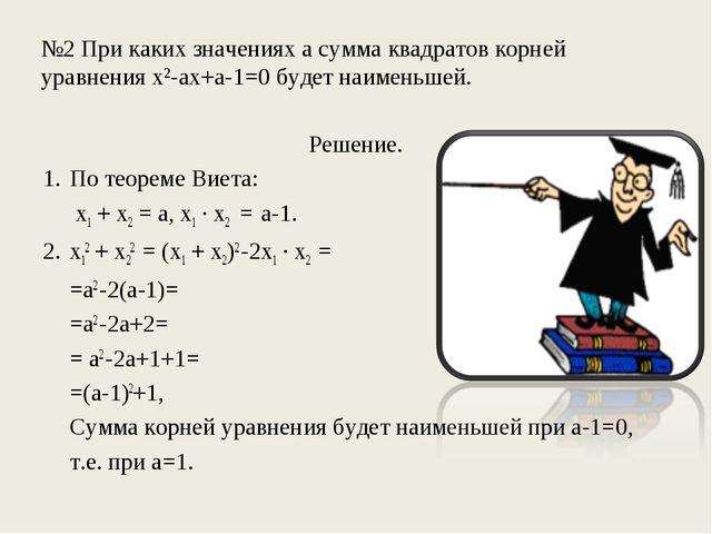 №2 При каких значениях а сумма квадратов корней уравнения х2-ах+а-1=0 будет н...