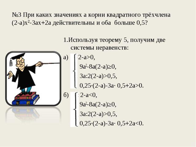 №3 При каких значениях а корни квадратного трёхчлена (2-а)х2-3ах+2а действите...