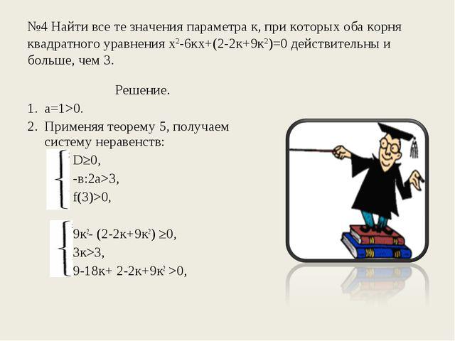 №4 Найти все те значения параметра к, при которых оба корня квадратного уравн...