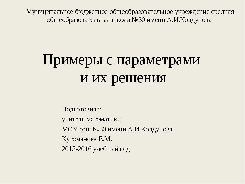Примеры с параметрами и их решения Подготовила: учитель математики МОУ сош №3...