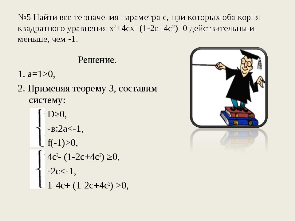 №5 Найти все те значения параметра с, при которых оба корня квадратного уравн...