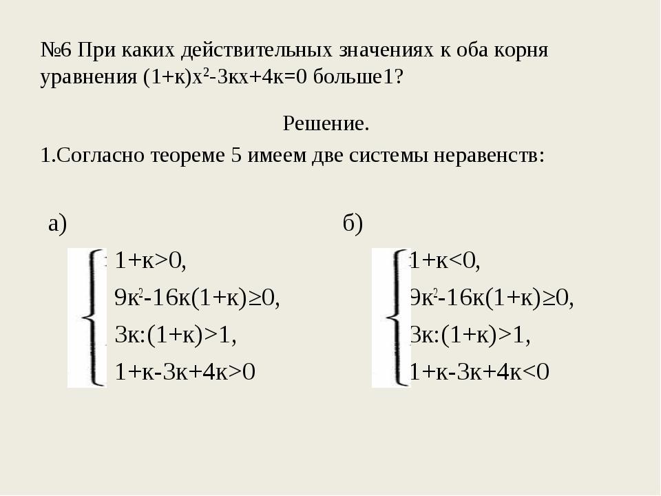 №6 При каких действительных значениях к оба корня уравнения (1+к)х2-3кх+4к=0...