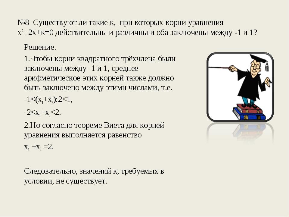 №8 Существуют ли такие к, при которых корни уравнения х2+2х+к=0 действительны...