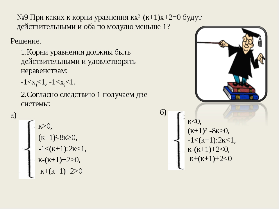 №9 При каких к корни уравнения кх2-(к+1)х+2=0 будут действительными и оба по...