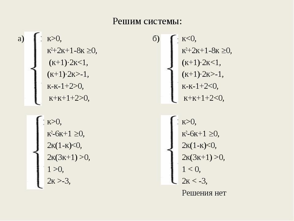 Решим системы: а) к>0, к2+2к+1-8к ≥0,  (к+1)·2к-1, к-к-1+2>0,  к+к+...