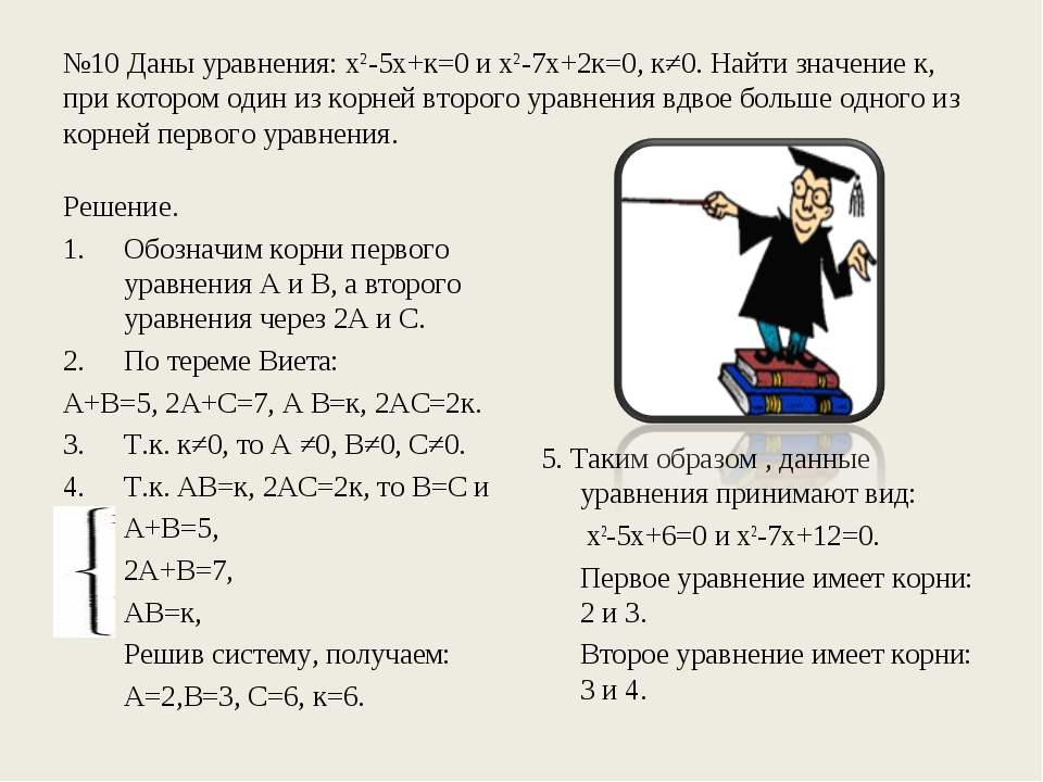 №10 Даны уравнения: х2-5х+к=0 и х2-7х+2к=0, к≠0. Найти значение к, при которо...