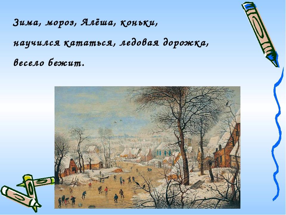 Зима, мороз, Алёша, коньки, научился кататься, ледовая дорожка, весело бежит.