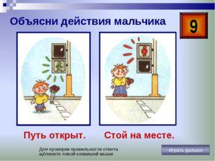 Объясни действия мальчика Путь открыт. Стой на месте. 9 Для проверки правильн