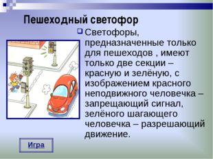 Пешеходный светофор Светофоры, предназначенные только для пешеходов , имеют т