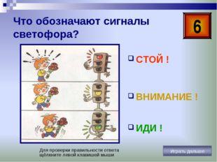 Что обозначают сигналы светофора? СТОЙ ! ВНИМАНИЕ ! ИДИ ! 6 Для проверки прав