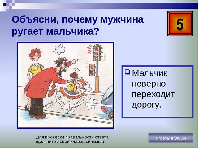 5 Для проверки правильности ответа щёлкните левой клавишей мыши Объясни, поче...