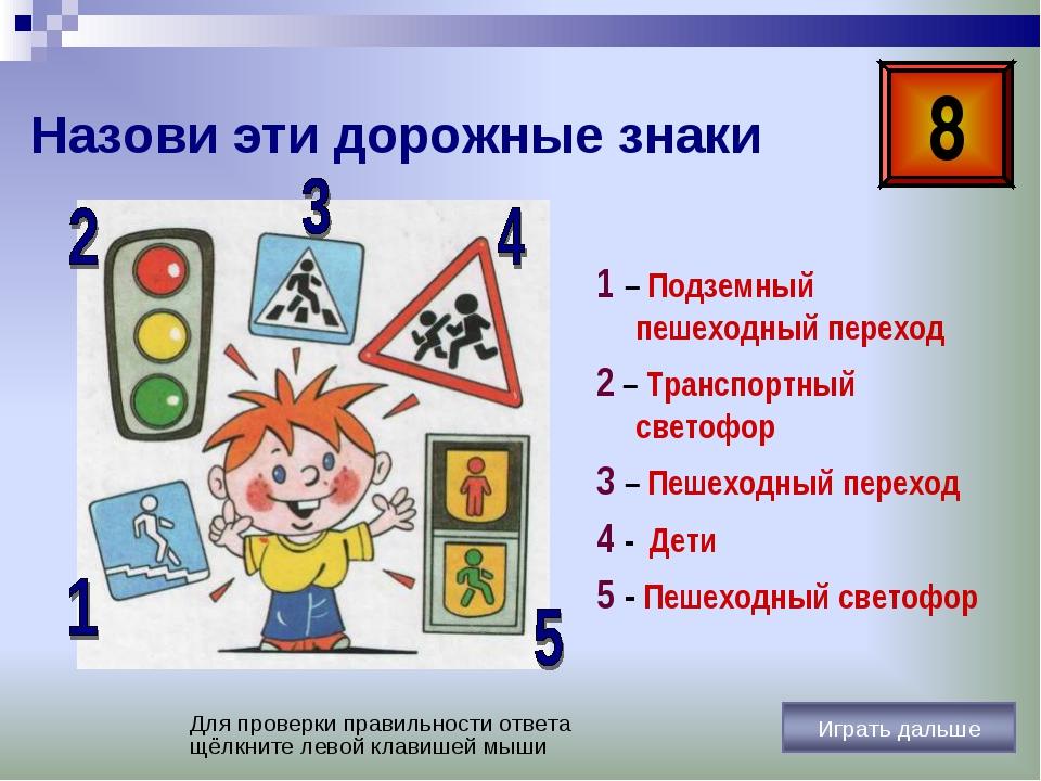 Назови эти дорожные знаки 1 – Подземный пешеходный переход 2 – Транспортный с...