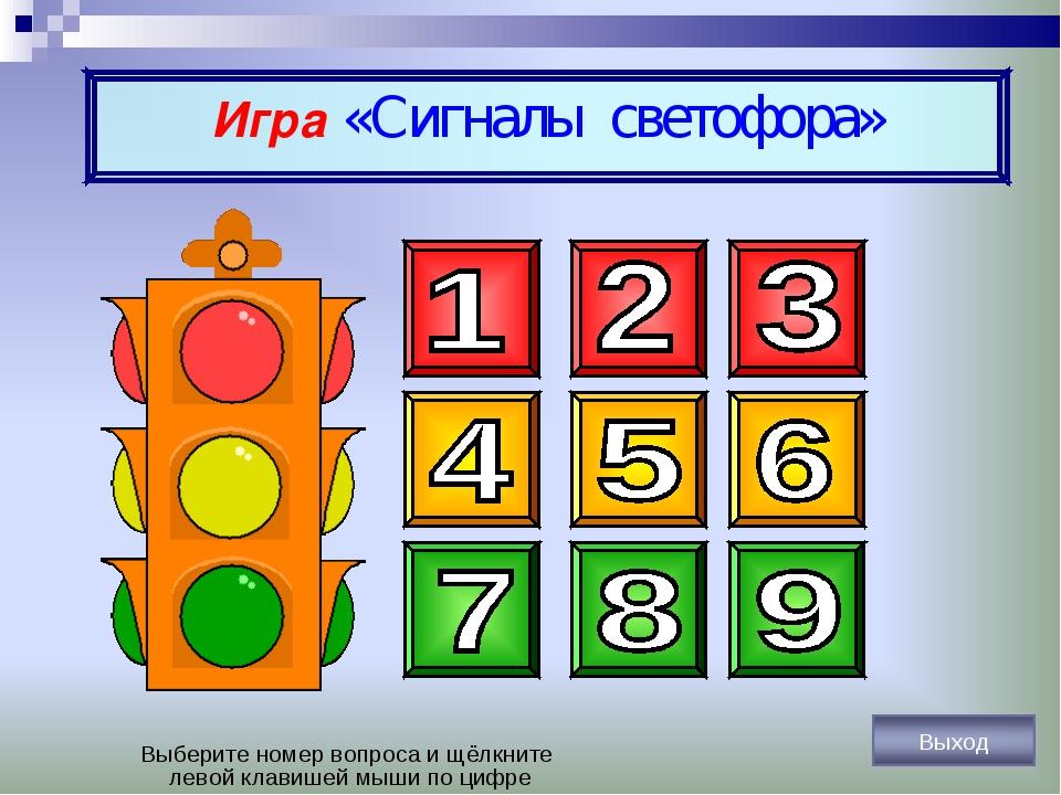 Игра «Сигналы светофора» Выберите номер вопроса и щёлкните левой клавишей мыш...