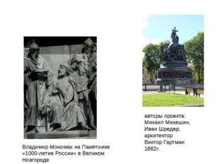 Владимир Мономах на Памятнике «1000-летие России» в Великом Новгороде авторы