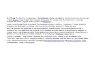 В 1036 году Ярослав стал самовластцем в Русской земле, объединив под своей в
