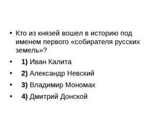 Кто из князей вошел в историю под именем первого «собирателя русских земель»