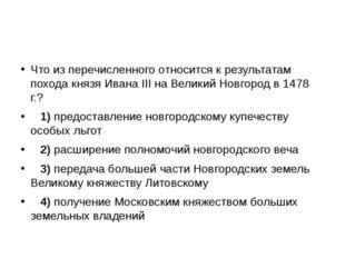 Что из перечисленного относится к результатам похода князя Ивана IIIна Вели