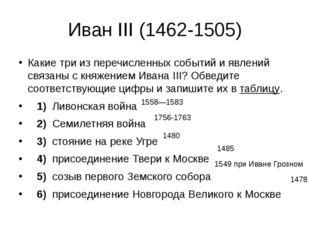 Иван III (1462-1505) Какие три из перечисленных событий и явлений связаны с к