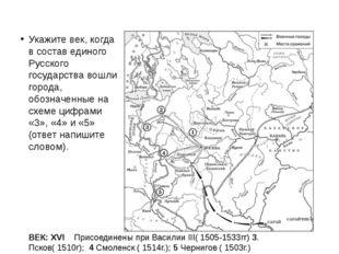Укажите век, когда в состав единого Русского государства вошли города, обозн